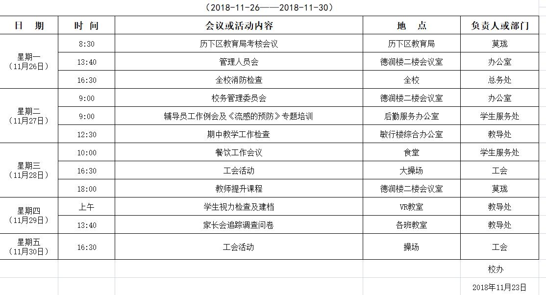 济南市历下区历山双语学校2018-2019学年(一)第(十三)周活动日程安排表