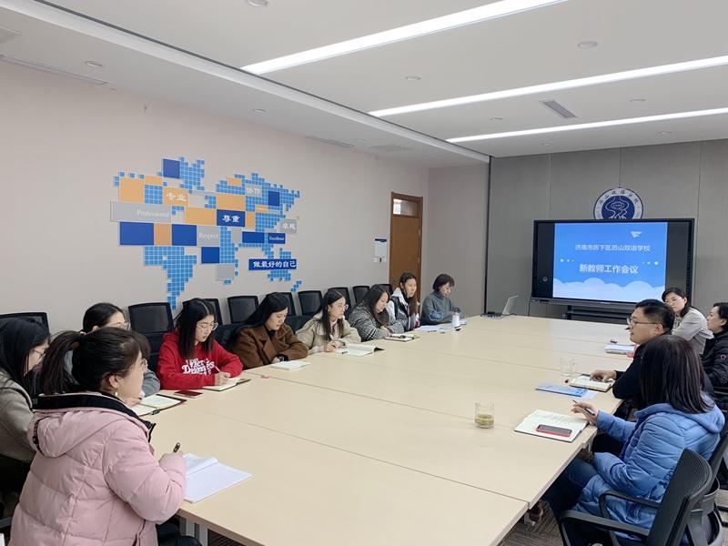 把脉新教师  良方助成长 历山双语学校新教师工作会议