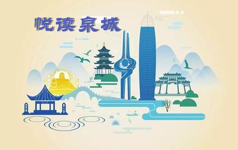 """""""书香泉城"""",擦亮城市文化品牌"""